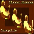 SeryLis